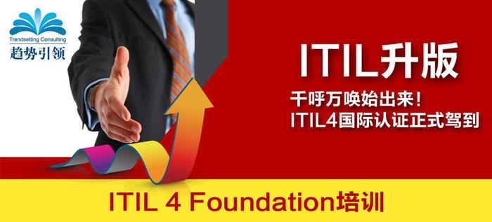 ITIL-4页面-banner.jpg